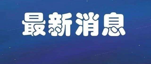 「流感」最新:疫情通报 | 明起暂停这些外国人入境 | 北京拟新规:得流感必须戴口罩