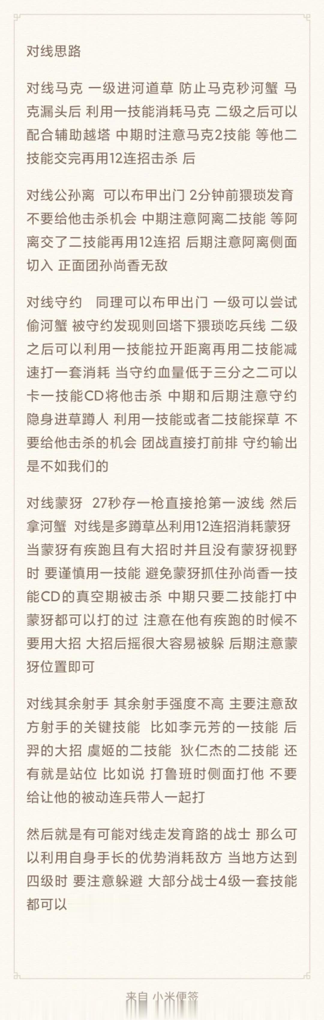 《【煜星娱乐注册官网】小弟12000分孙尚香, 给大家分享一点孙尚香的打法攻略》