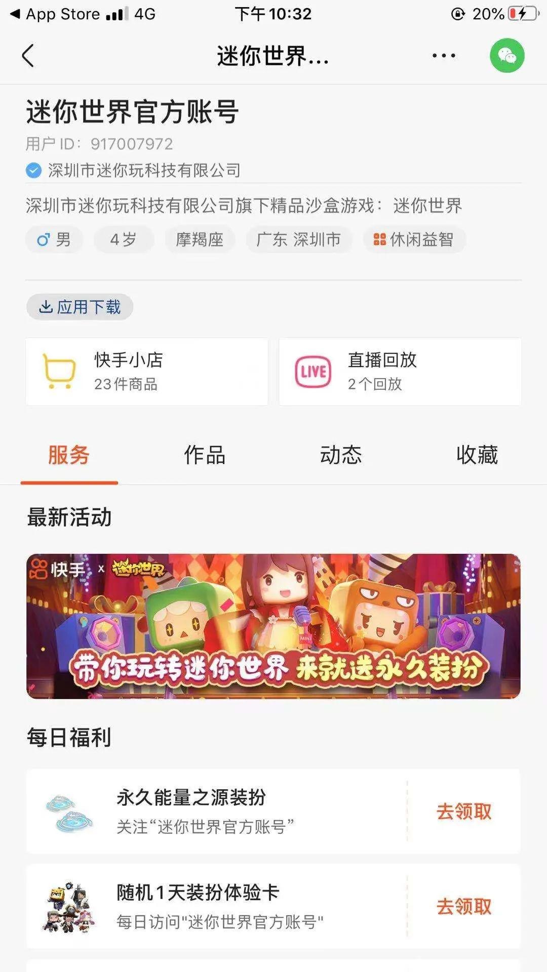 《【煜星娱乐注册平台官网】游戏发行盯上私域流量》