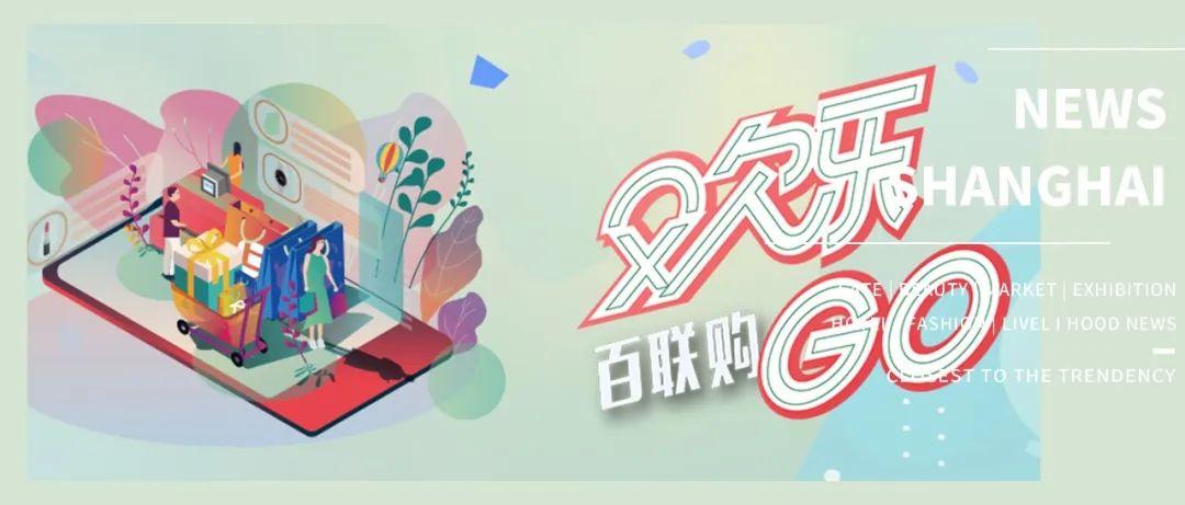 百联奥特莱斯广场(上海·青浦)年中劲折强势来袭,2折抢潮流穿搭,9重优惠惊喜享不停!