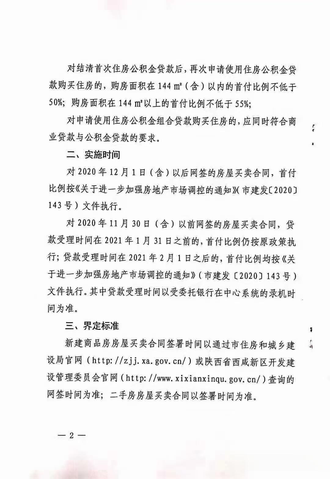 新政后, 西安公积金贷款怎么用? 官方细则来了