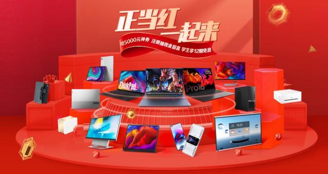 联想618 1小时销售破7亿 京东数码九大榜单位居第一