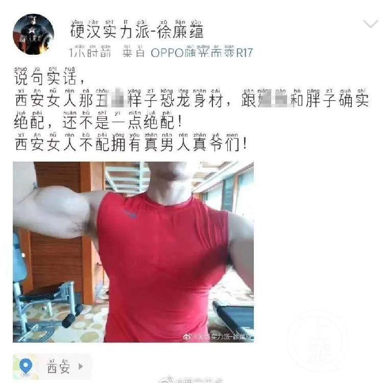 """為微博漲粉胡吹""""一次能收拾200西安人"""" ,酒店保安遭拘7天"""