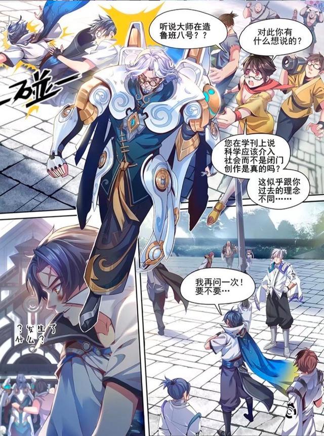 《【煜星娱乐客户端登录】王者荣耀漫画: 耀和西施的第一次见面, 你们猜耀看到的什么?》