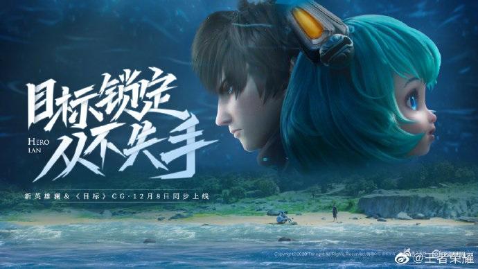 《【煜星娱乐登陆官方】《王者荣耀》澜 CG 视频正式公布: 奉命刺杀「小短腿」蔡文姬》
