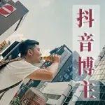 半岛晨报▲今日网红丨与时尚集团合作过的他,眼光忒毒!