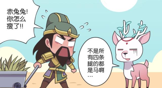 《【煜星娱乐登录地址】王者荣耀漫画: 瑶瑶公主被关羽当作赤兔马, 关羽你可不要乱来呀!》