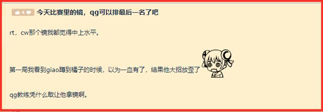 """《【煜星娱乐网页登陆】王者荣耀: 某玩家评价QG, """"本就是菜鸡互啄, 只是比谁更菜而已""""》"""