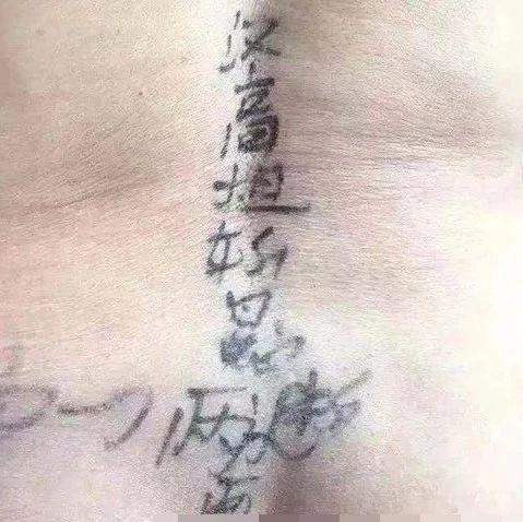 """闹哪样?哈市女子腰间写着""""汉高祖斩白蛇一刀两断"""",竟是保命""""神符""""?"""
