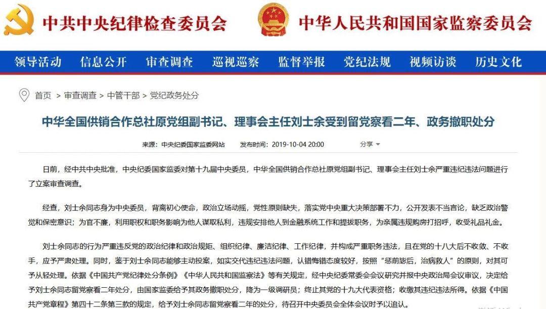 刘士余被留党察看二年、政务撤职!
