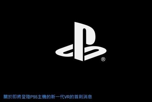 《【煜星娱乐登陆注册】PS4玩家喜加一! 索尼公布多项PlayStation情报》
