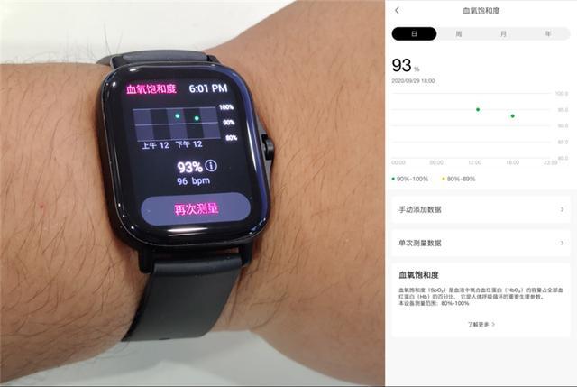 绚丽方屏!华米Amazfit GTS 2智能手表评测:血氧检测+语音助手齐登场