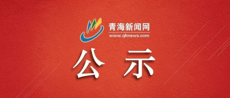 【青海】取消7家、新评定4家!青海省四星级旅游饭店最新公示