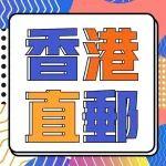 香港连锁店直送内地!雅诗兰黛眼霜$358、兰蔻大粉水$285...包邮包税!