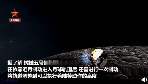 《【星图娱乐代理】嫦娥五号为什么要踩两次刹车?因为重量大、推力小》