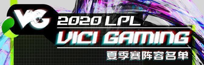 《【煜星娱乐主管】VG公布夏季赛大名单: Loong回归教练团, Leyan加入》