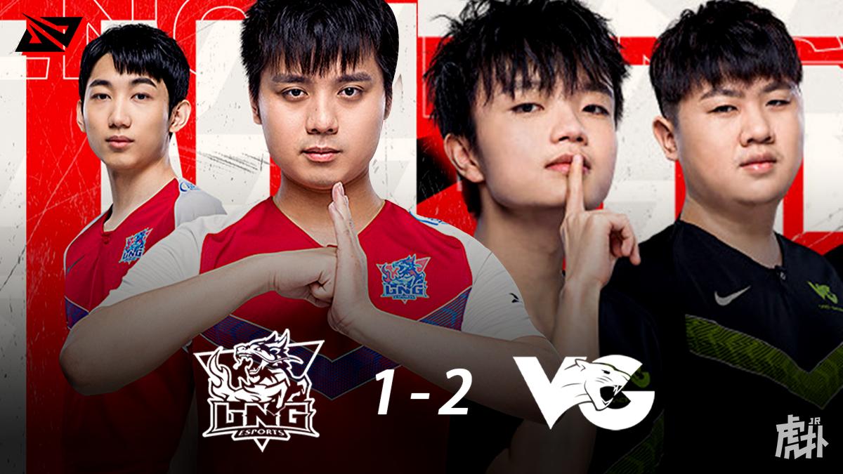 《【煜星测速注册】[赛后]LNG 1-2 VG, 豹女节奏连连, VG让一追二赢得比赛》