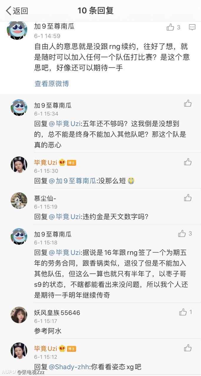 《【煜星娱乐注册平台官网】超话两位主持人明示: Uzi已退役, 想换队伍无奈违约金过高》