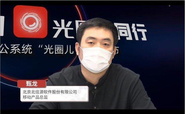 """中科曙光发布安全可信的协同办公系统""""光圈儿"""""""