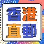 香港连锁店直送内地!雅诗兰黛眼霜$358、兰蔻大粉水$285包邮包税!