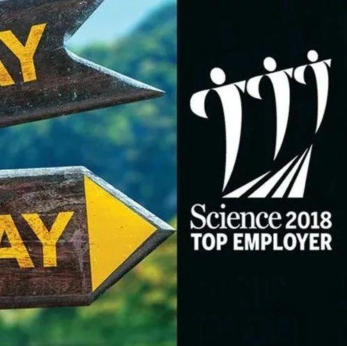 2018年全球生命科学领域20个最佳雇主企业榜单
