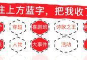 「提醒」回家的你!12月23日起开抢春运火车票,这份订票时间表一定要收好!