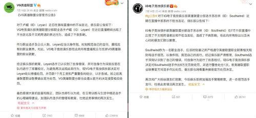 《【煜星娱乐注册平台官网】VG、iG分别因直播不当言论处罚选手Leyan 、Southwind》