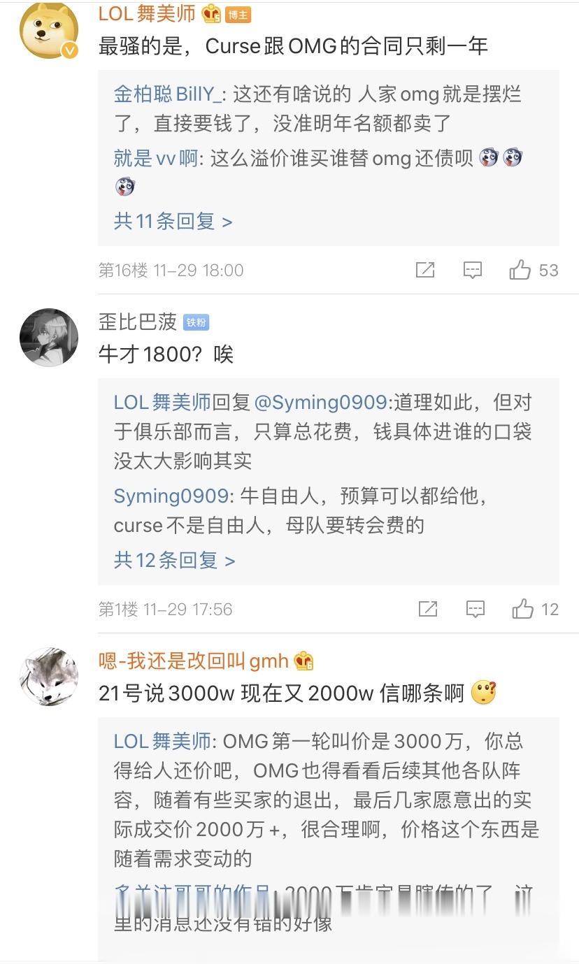《【煜星测速注册】如何评价OMG卖Curse叫价3000万转会费?》