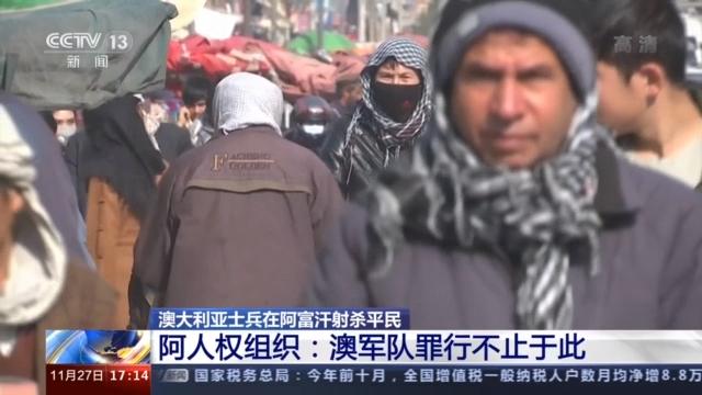 阿富汗人權組織: 澳軍罪行不止曝光內容-圖2