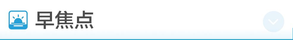 早財經 道指漲超400點首次突破30000點;美國賓夕法尼亞州確認拜登在該州獲勝;國務院辦公廳: 切實解決老年人運用智能技術困難-圖4