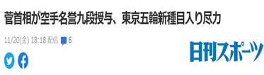 日媒: 菅義偉被授予空手道名譽九段-圖2