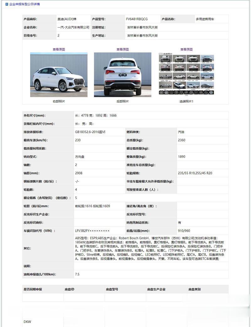 國產奧迪Q5L轎跑申報圖 溜背車身更運動-圖4
