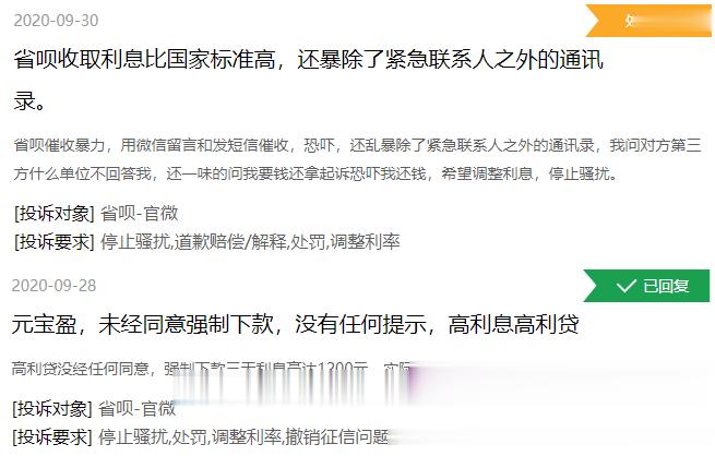 """薩摩耶更名""""新瓶裝舊酒"""" 林建明能否跨過高利貸、暴力催收""""高壓線""""?-圖4"""