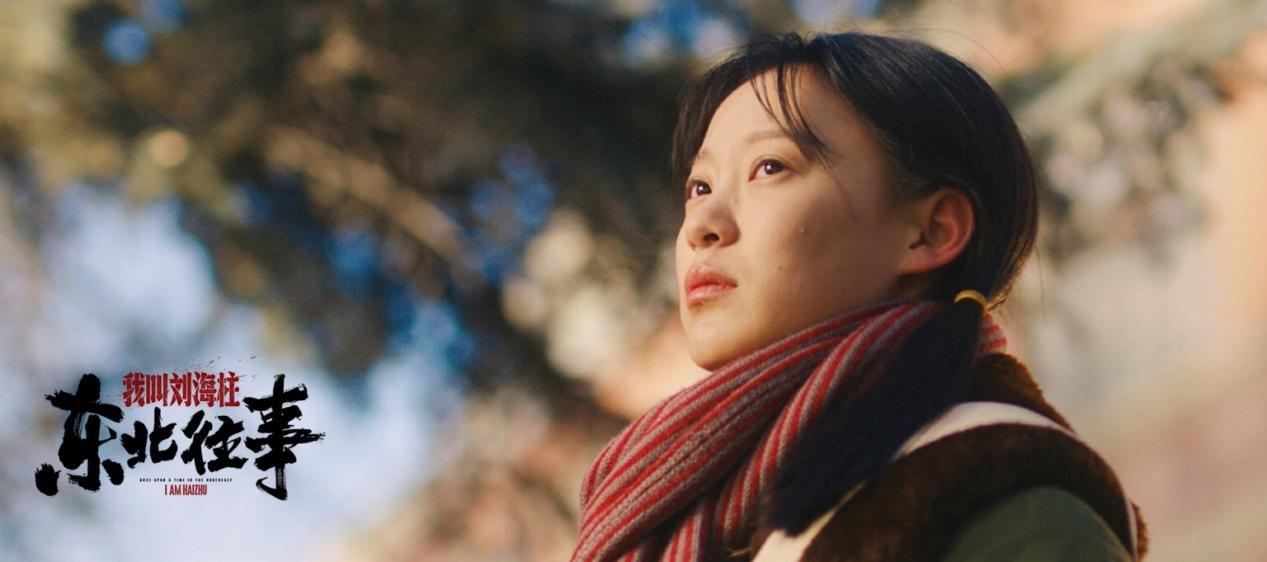 《東北往事: 我叫劉海柱》今日上線 豪情萬丈江湖相見-圖4