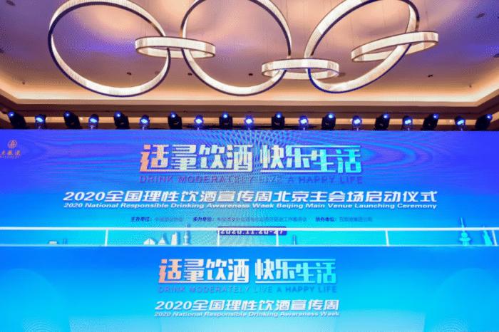 """""""适量饮酒, 快乐生活""""2020全国理性饮酒"""
