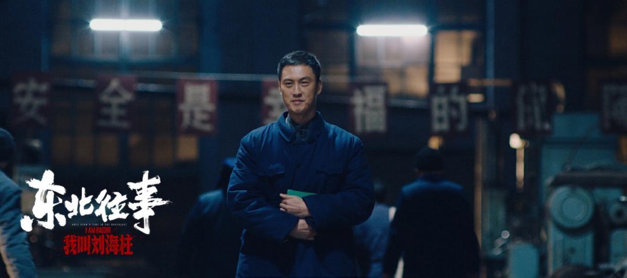 《東北往事: 我叫劉海柱》今日上線 豪情萬丈江湖相見-圖3