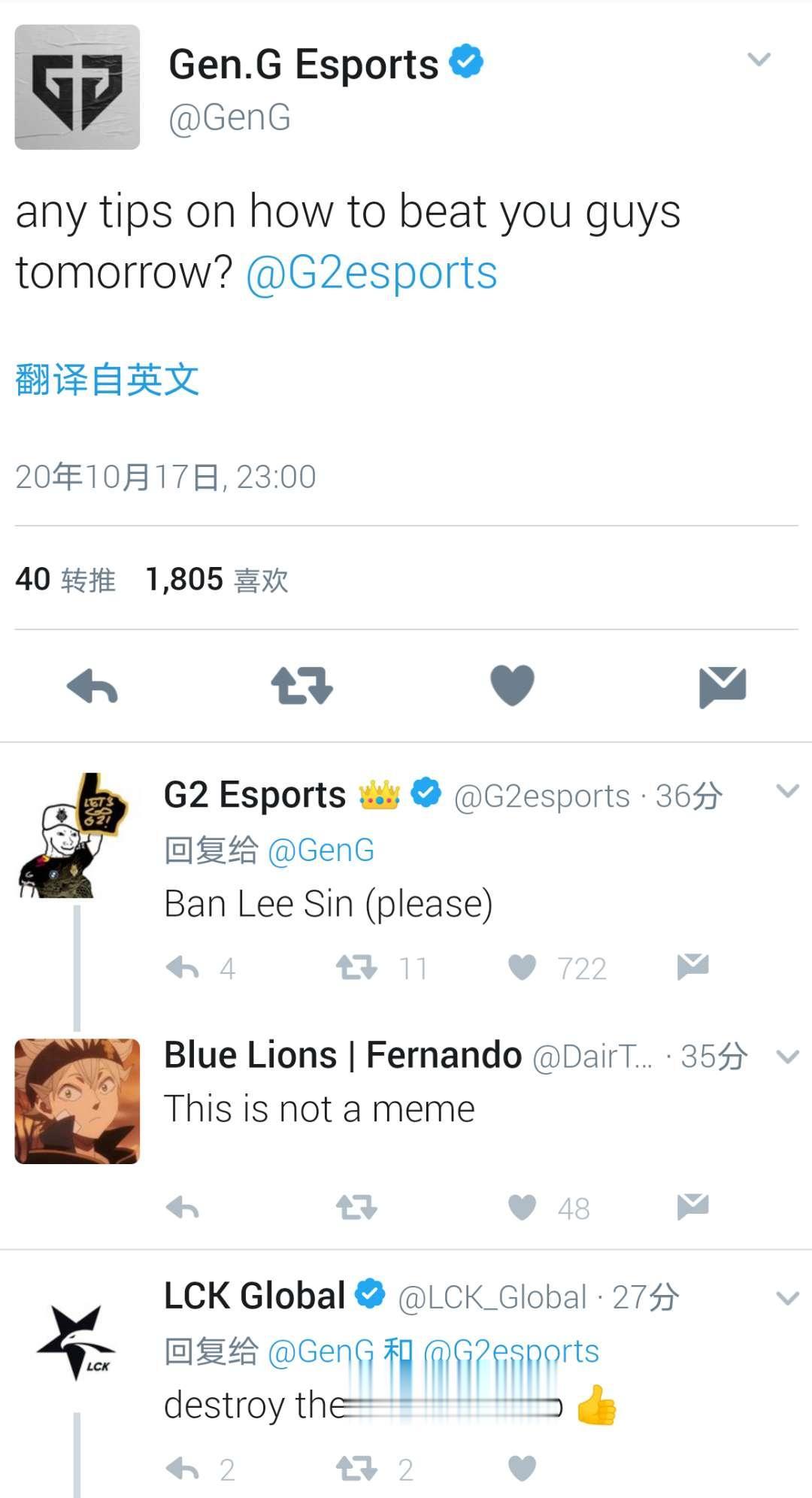 Gen.G喊話G2: 明天怎麼才能贏你們? G2: Ban瞎子-圖2