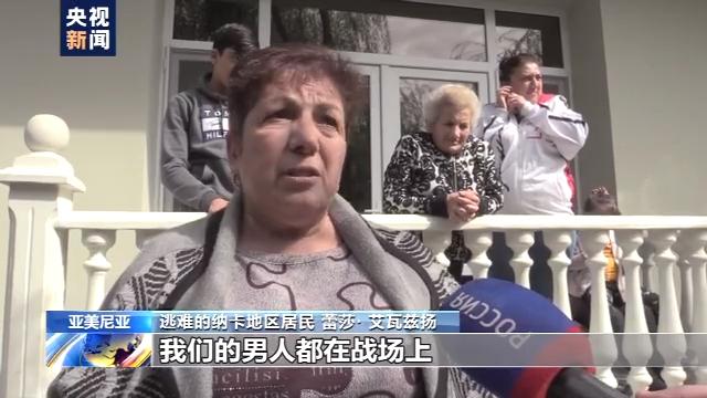 亞美尼亞大批納卡居民逃離戰場 生活艱難-圖4