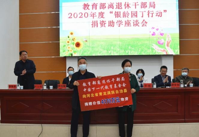 """青龙开展2020年度""""银龄园丁行动""""捐资助学活动"""