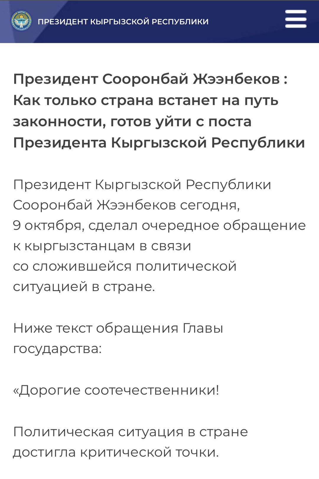 吉爾吉斯斯坦總統發佈聲明, 稱已做好辭職準備-圖2