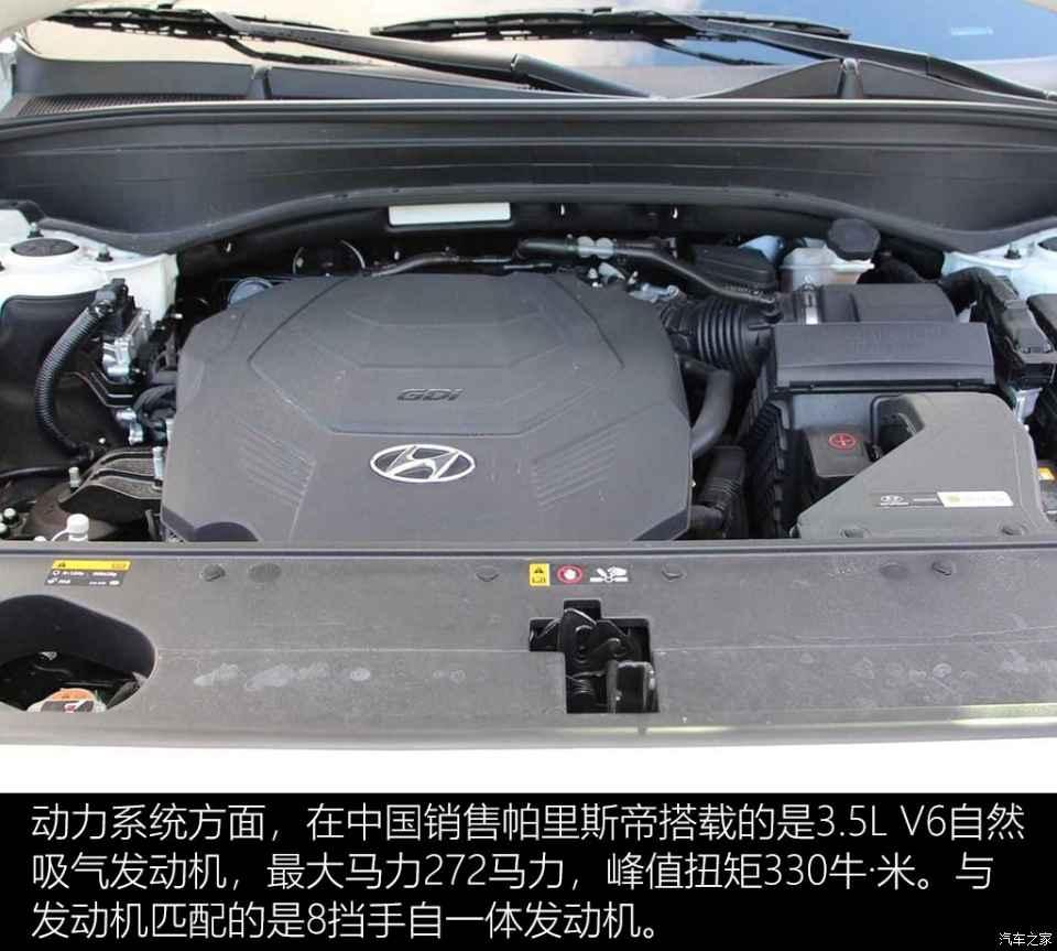 進口大七座SUV 現代帕裡斯帝底盤解析-圖3