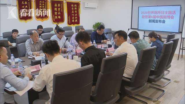 2020世界厕所日主题活动暨第6届中国厕博会将于