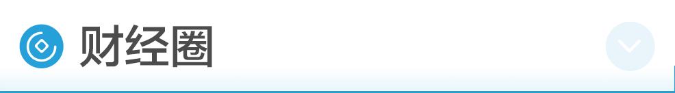 早財經 道指漲超400點首次突破30000點;美國賓夕法尼亞州確認拜登在該州獲勝;國務院辦公廳: 切實解決老年人運用智能技術困難-圖6