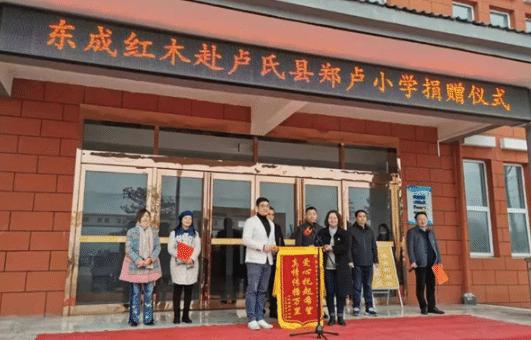 2020年东成红木爱心助学再启程 为郑卢小学送温暖