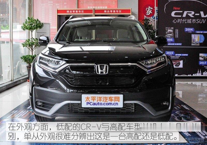 低配車值不值 實拍東風本田CR-V舒適版-圖3