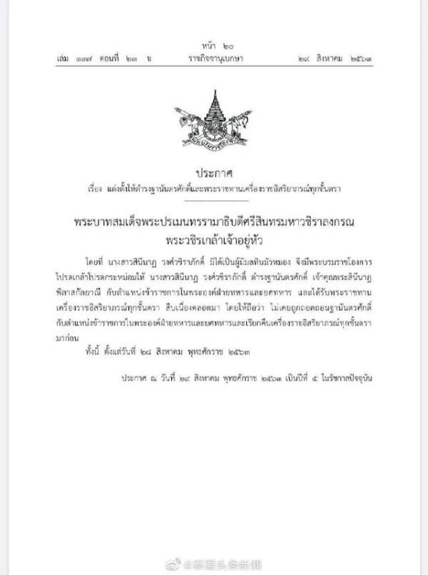 泰國貴妃正式復位! 國王下聖旨恢復所有稱號爵位, 視同從未罷黜-圖3