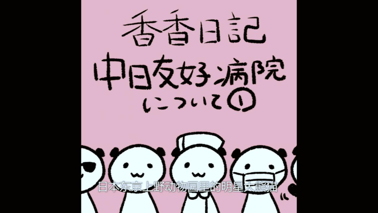 """日本檢疫員: 一場與中國的""""邂逅""""讓她重拾畫筆-圖5"""
