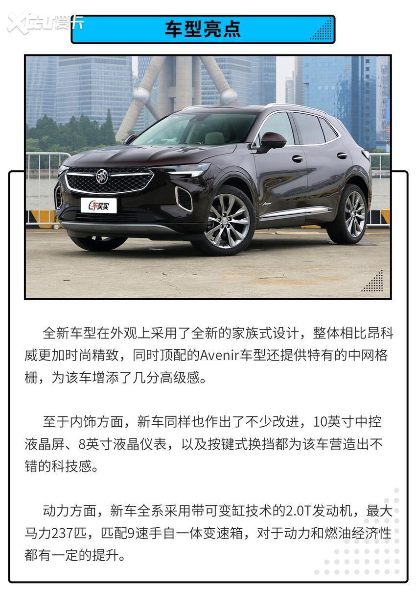 2.0T+9AT 這款20萬級的全新中型SUV怎麼選最值?-圖4
