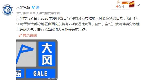 7-9級短時大風! 天津發佈藍色預警!-圖2