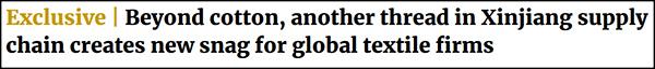 又有人盯上瞭新疆粘膠纖維, 芬蘭林木巨頭被逼發聲明: 已退相關行業-圖2